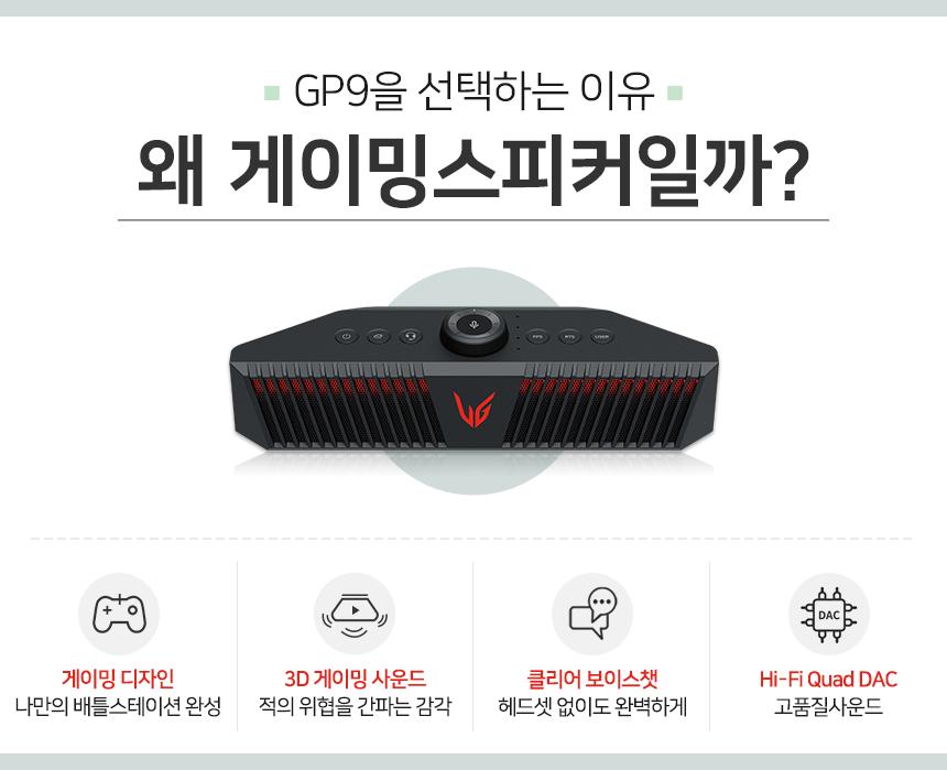 특장점_GP9.jpg