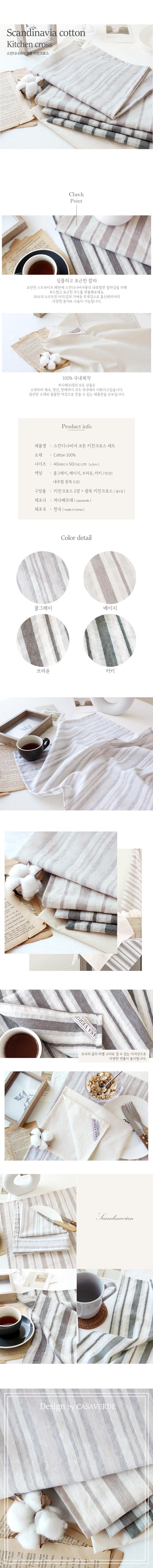 scandi_cotton_set_LOW.jpg