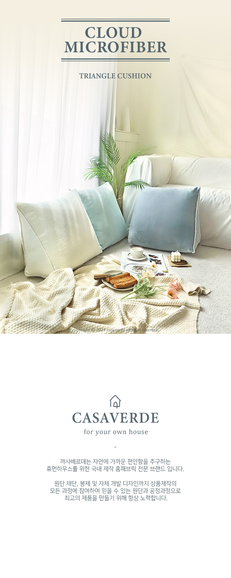 cloud triangle cushion_01.jpg