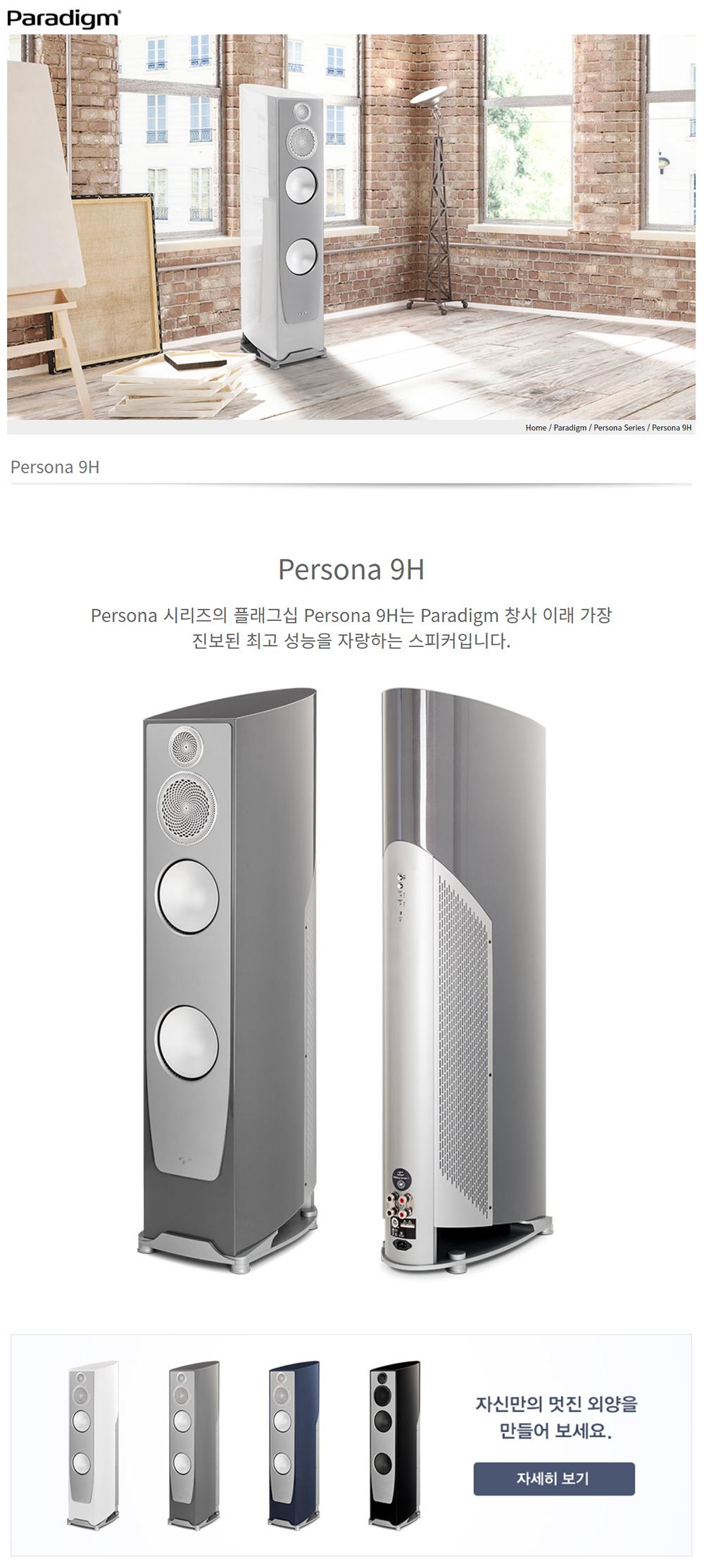 Persona 9H_1.jpg