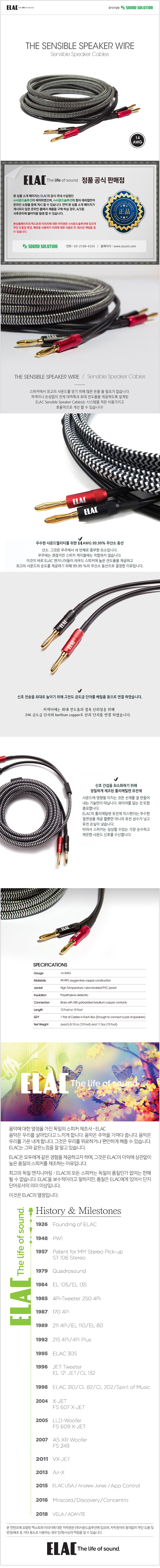 Sensible Cables-1_개정판.jpg