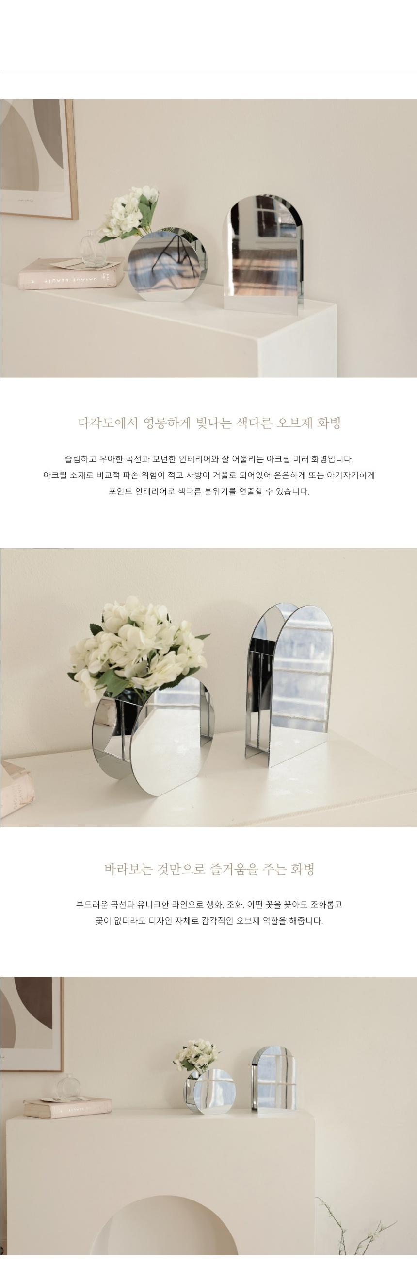 acrylic_mirror_vase_02.jpg
