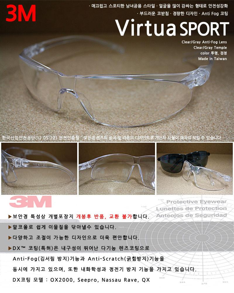 virtua sport.jpg