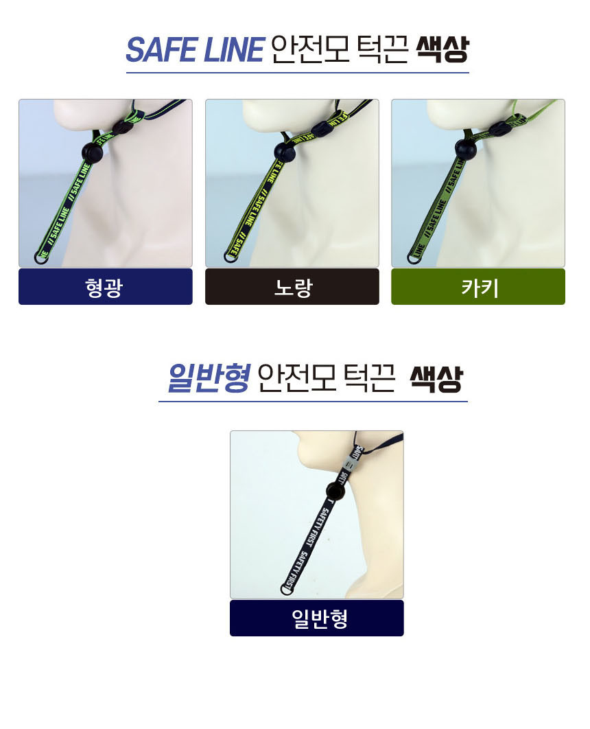 턱끈-세이프라인2.jpg
