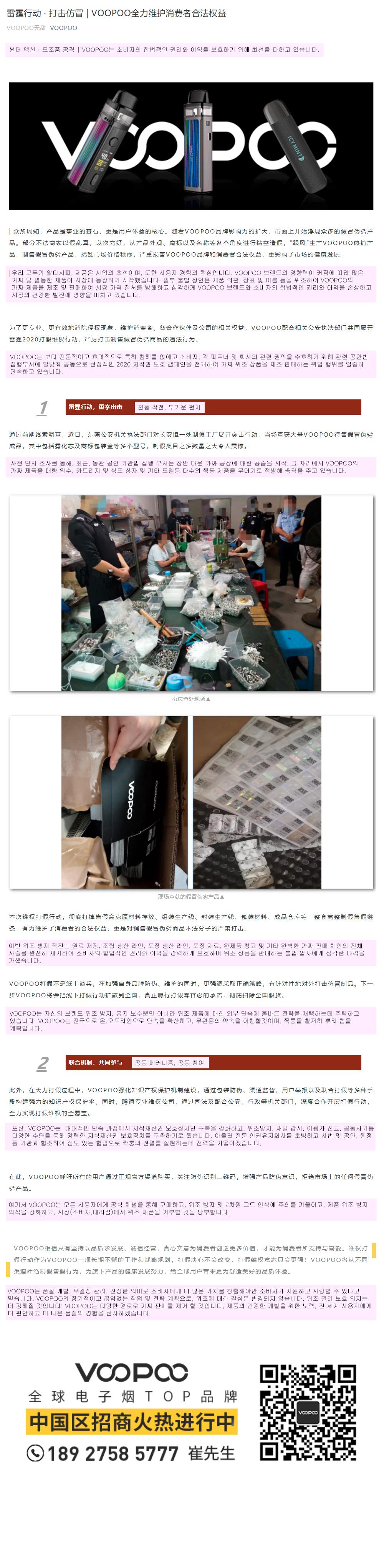 불법제품단속_.jpg