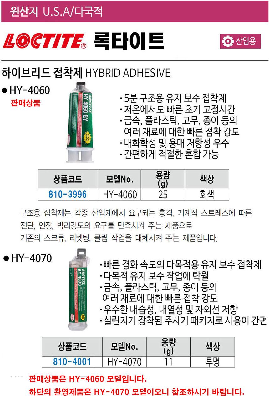 HY-4060-1.jpg