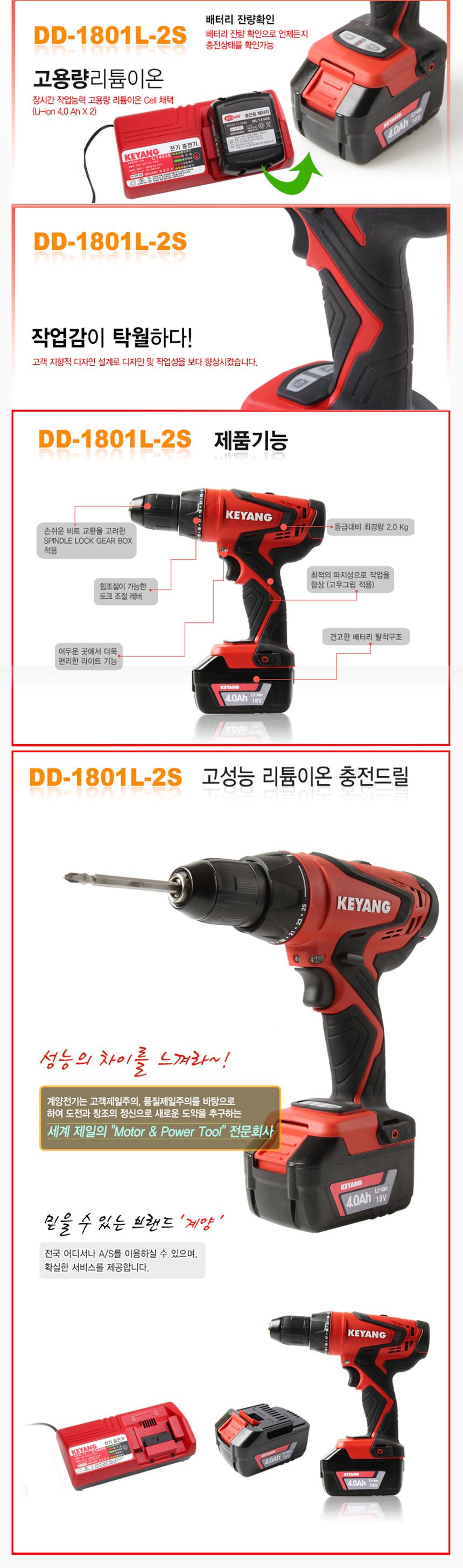 DD-1801L-2S--02.jpg