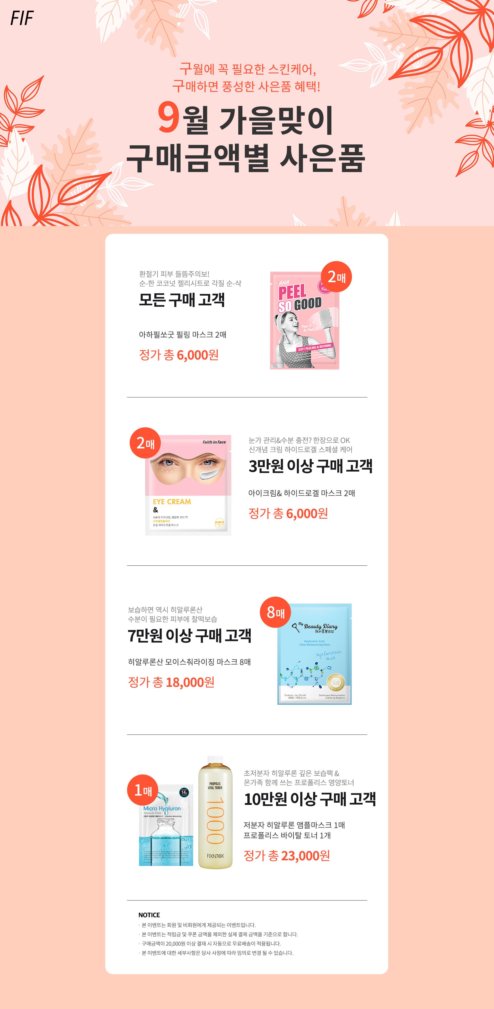 customer_gift_img_pc.jpg