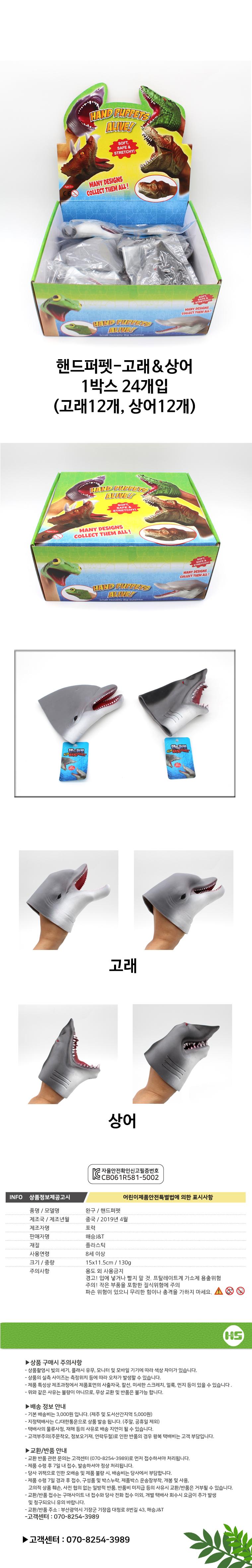 핸드퍼펫-고래상어.jpg