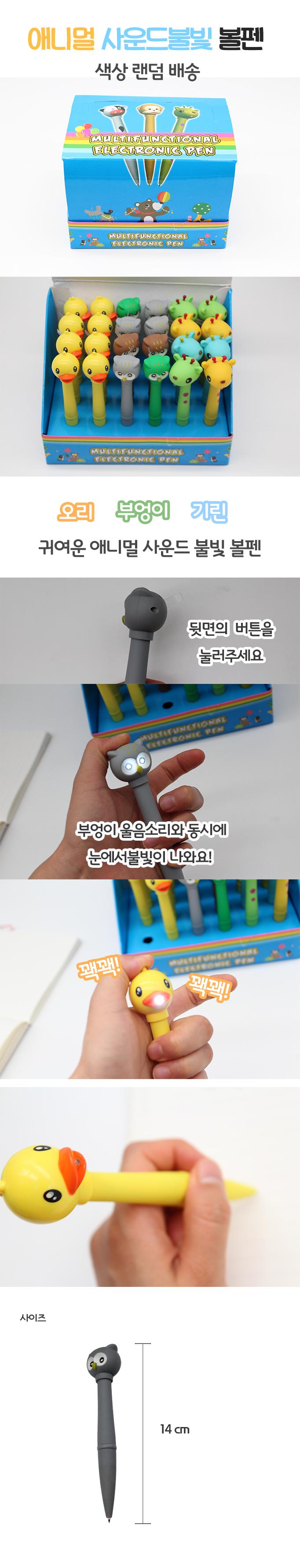 사운드불빛볼펜-색상랜덤제품.jpg