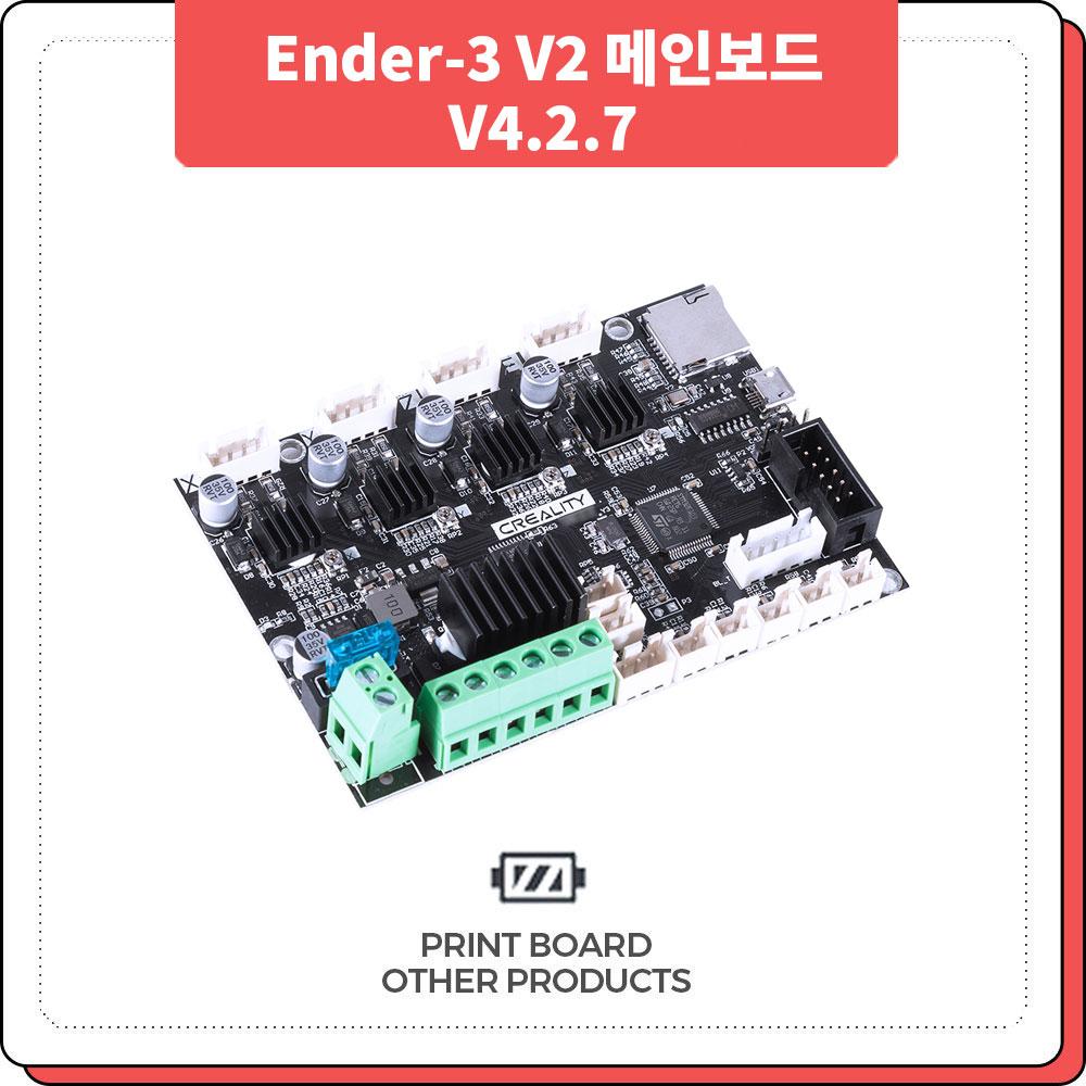 프린트보드 Ender-3 V2 메인보드 V4.2.7