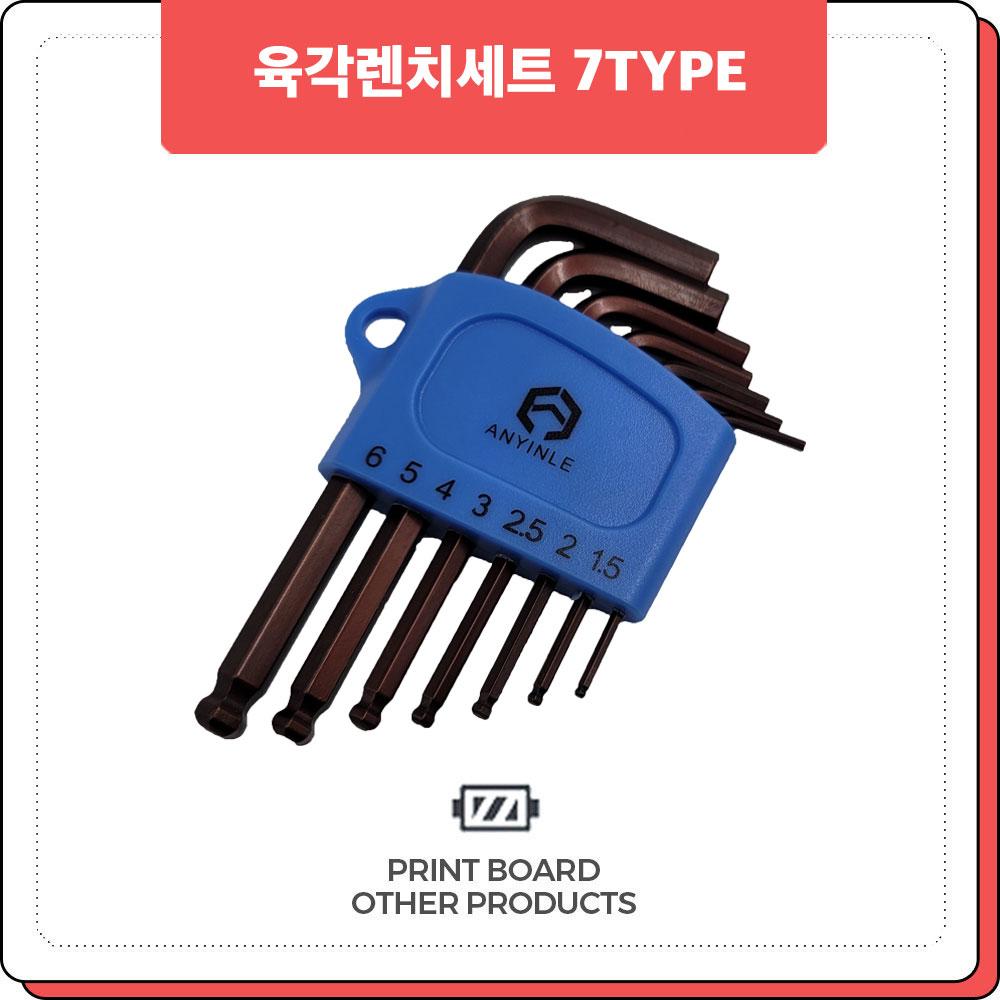 프린트보드 육각렌치세트 7TYPE