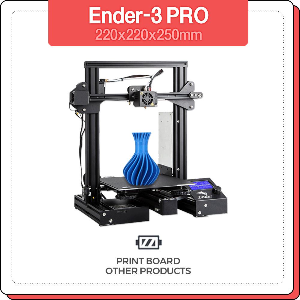 프린트보드 Ender-3 PRO Creality 3d 입문자 3D프린터