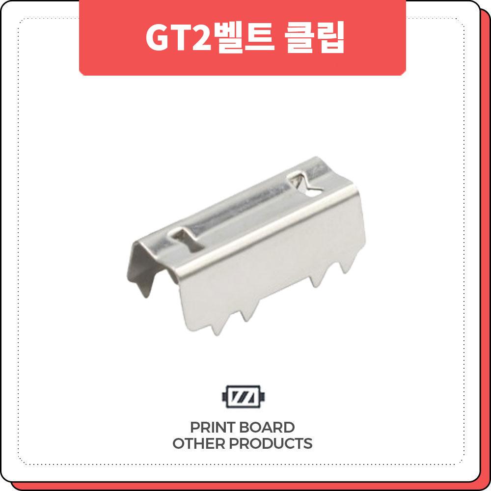 프린트보드 GT2벨트 클립