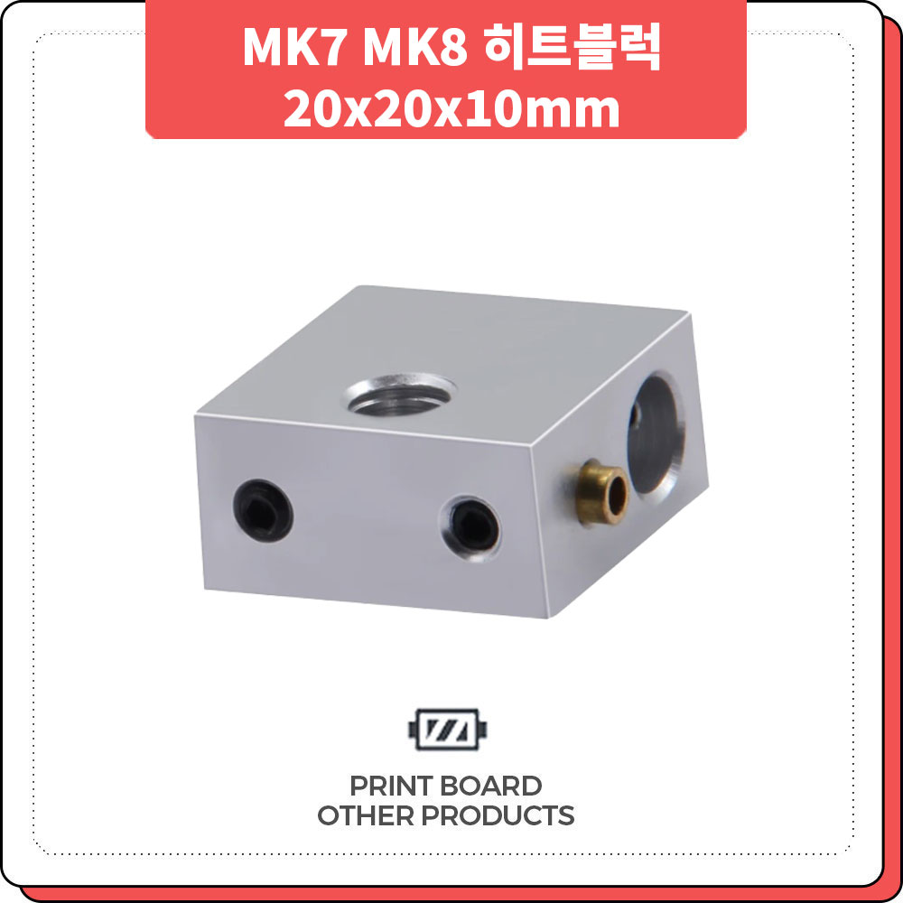 프린트보드 MK7 MK8 히트블럭 20x20x10mm