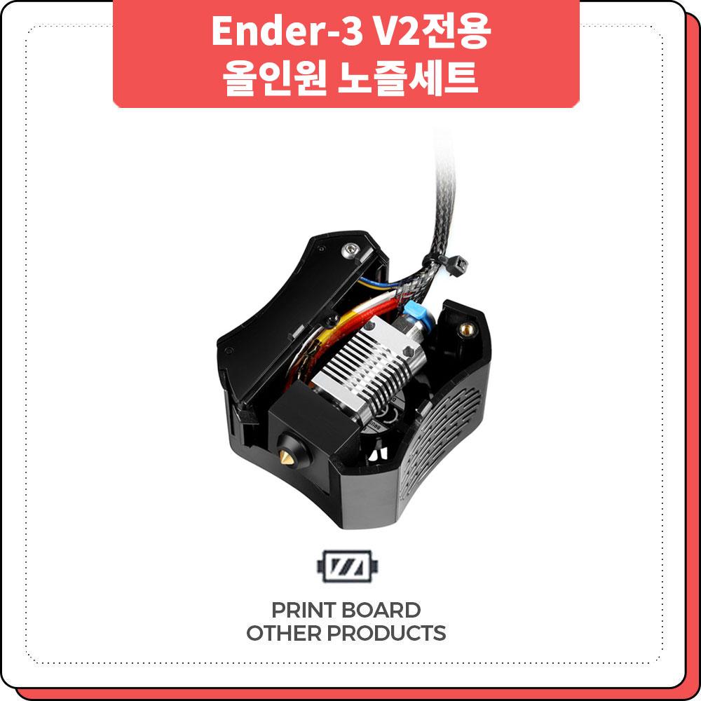 프린트보드 Ender-3 V2 전용 올인원 노즐세트