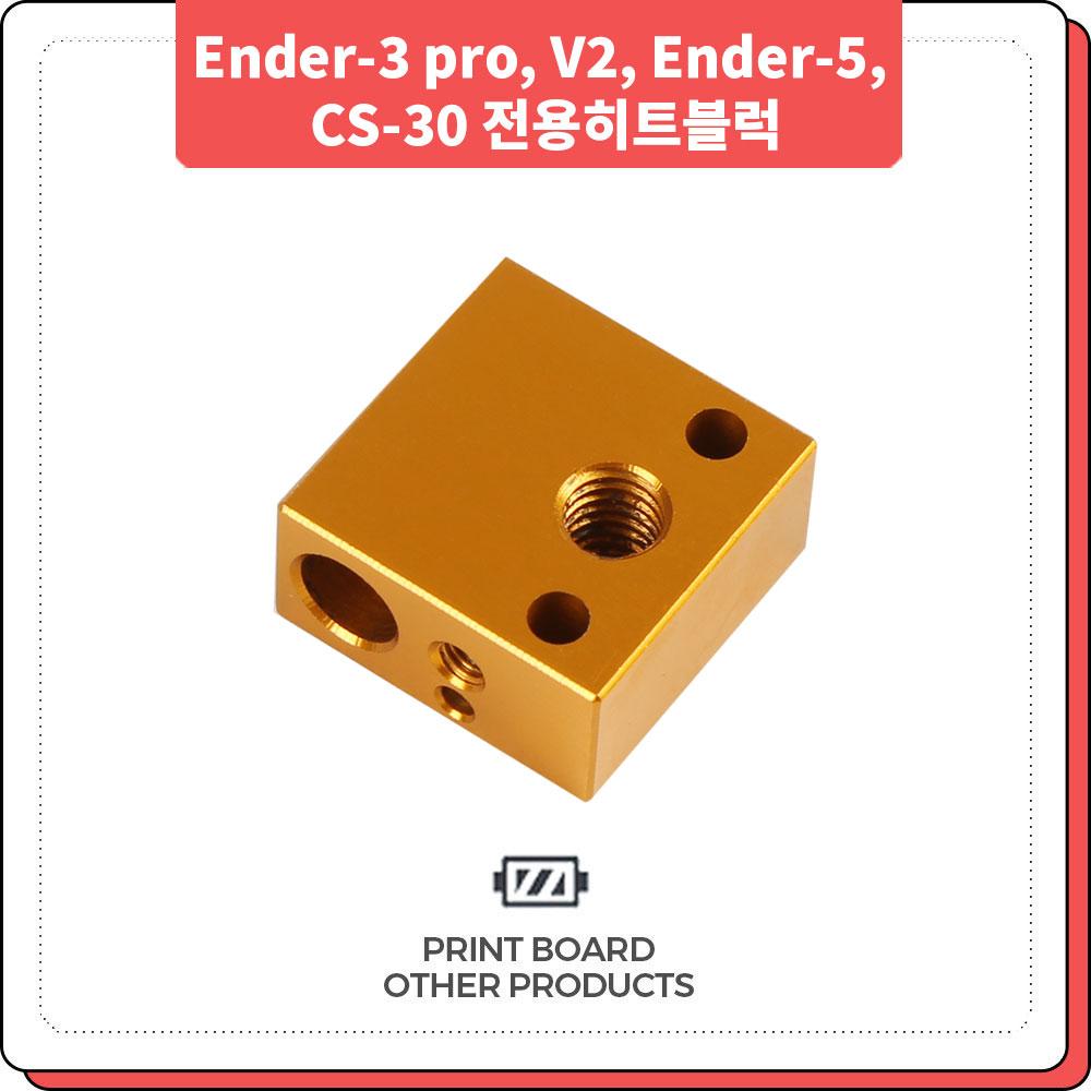 프린트보드 Ender-3 pro, V2, Ender-5, CS-30 전용히트블럭