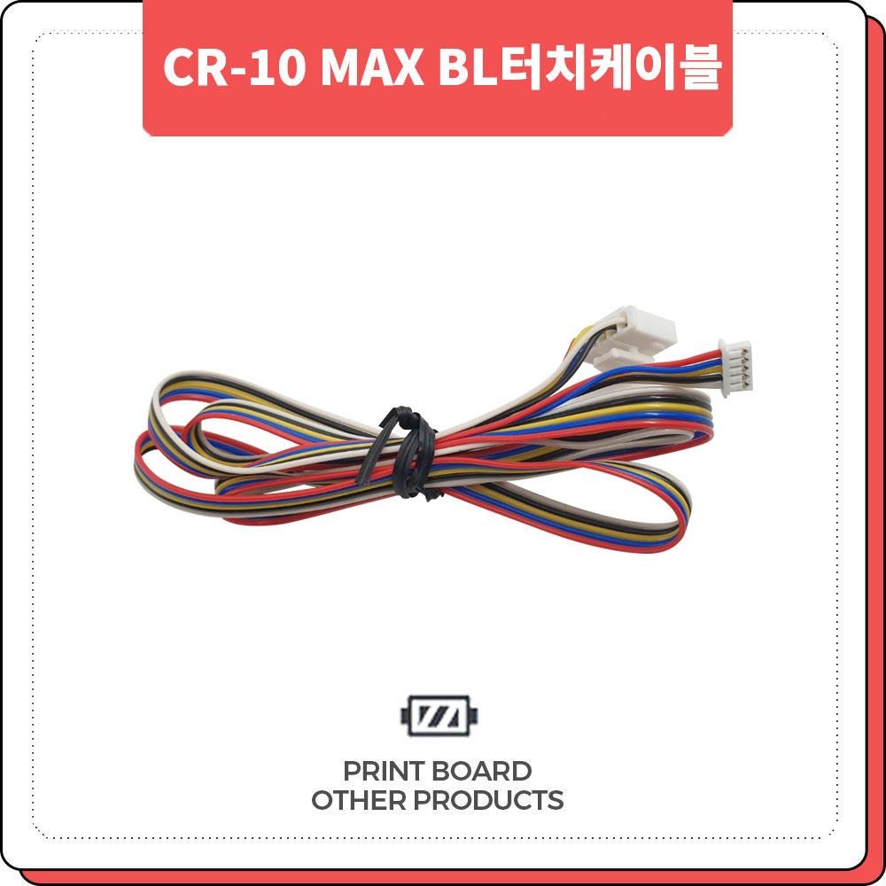 프린트보드 CR-10 MAX BL터치케이블