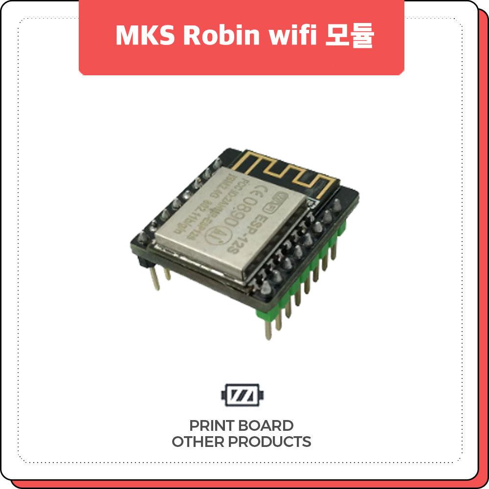프린트보드 MKS Robin wifi 모듈