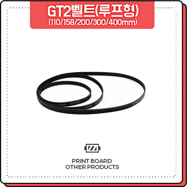 프린트보드 GT2벨트 루프형 (110mm, 158mm, 200mm, 300mm, 350mm, 400mm)
