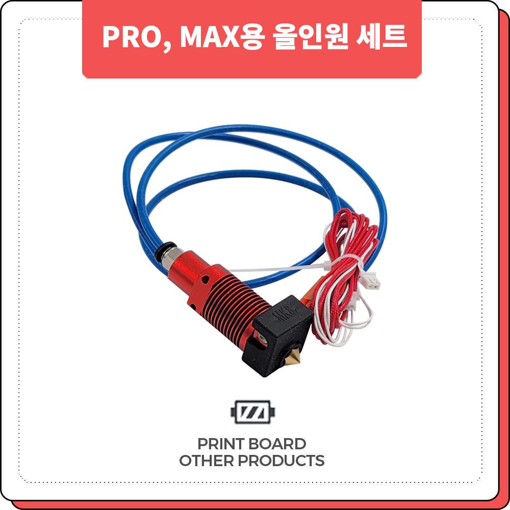 프린트보드 CR-10S pro, CR-10 MAX 노즐 올인원 세트