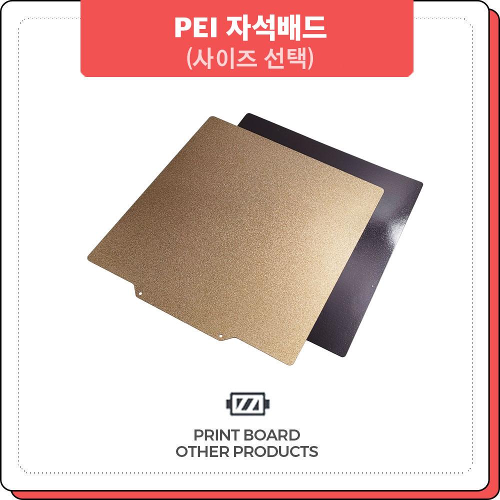프린트보드 PEI자석배드 235x235x0.4mm, 310x310x0.4mm 선택가능
