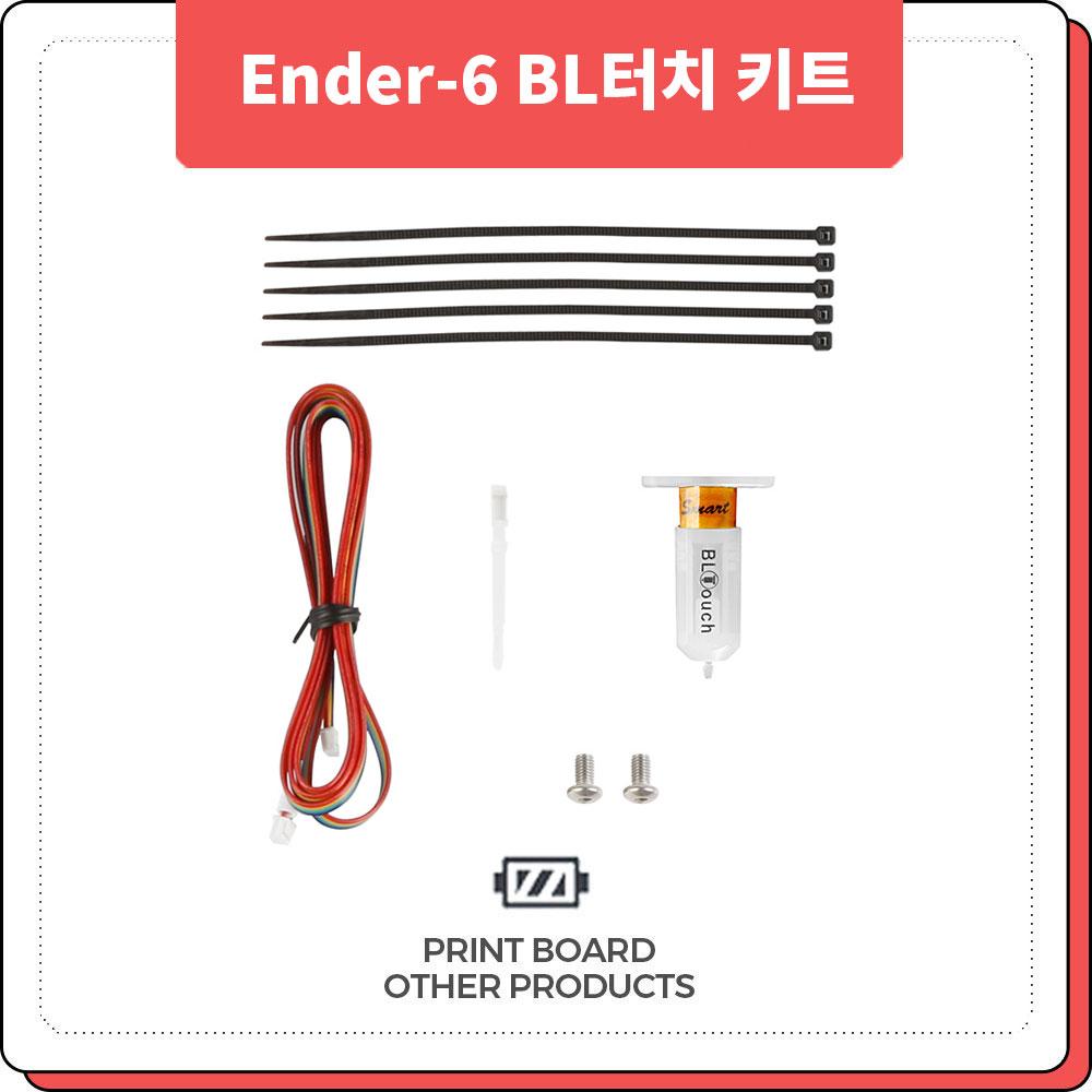 프린트보드 Ender-6 BL터치키트