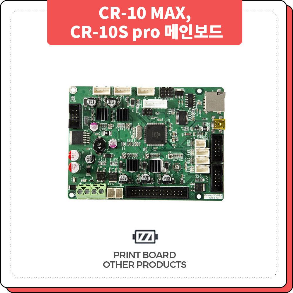 프린트보드 CR-10 MAX, CR-10S pro 메인보드