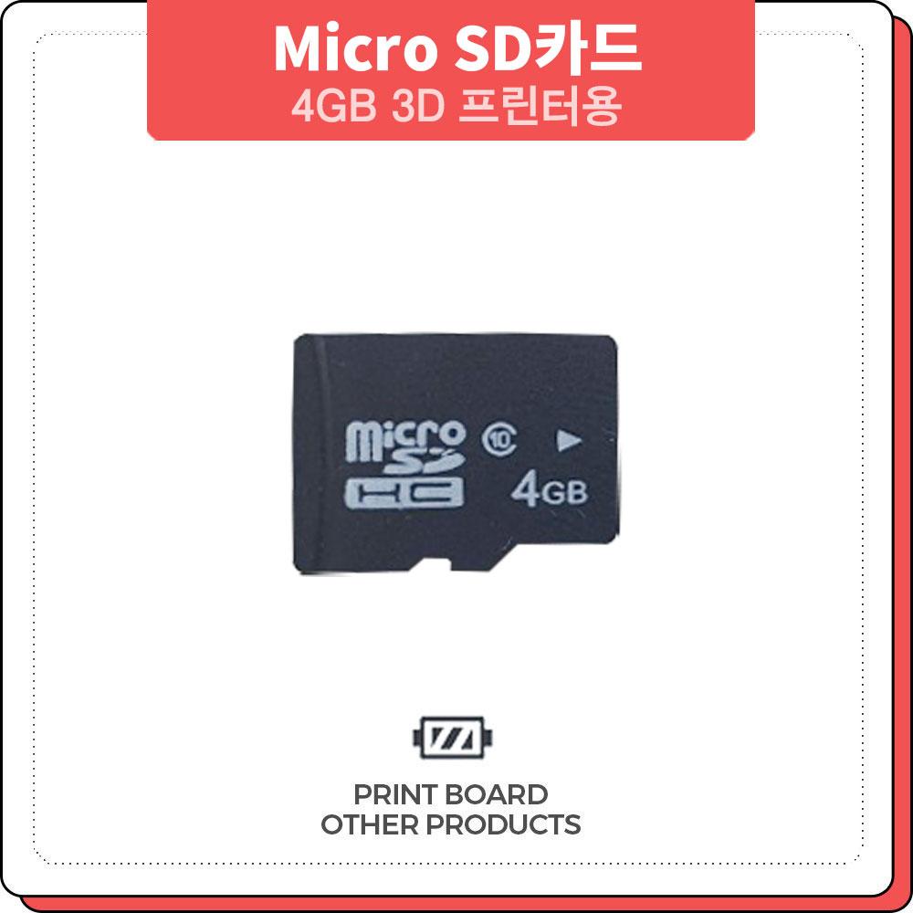 프린트보드 Micro SD카드 4GB 3D프린터용