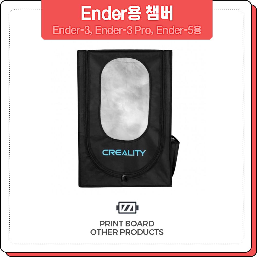 프린트보드 3D프린터 챔버 Ender-3, 앤더3-Pro, Ender-5용