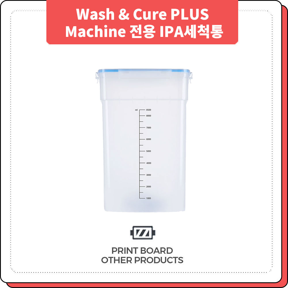 프린트보드 Wash & Cure PLUS Machine 전용 IPA세척통