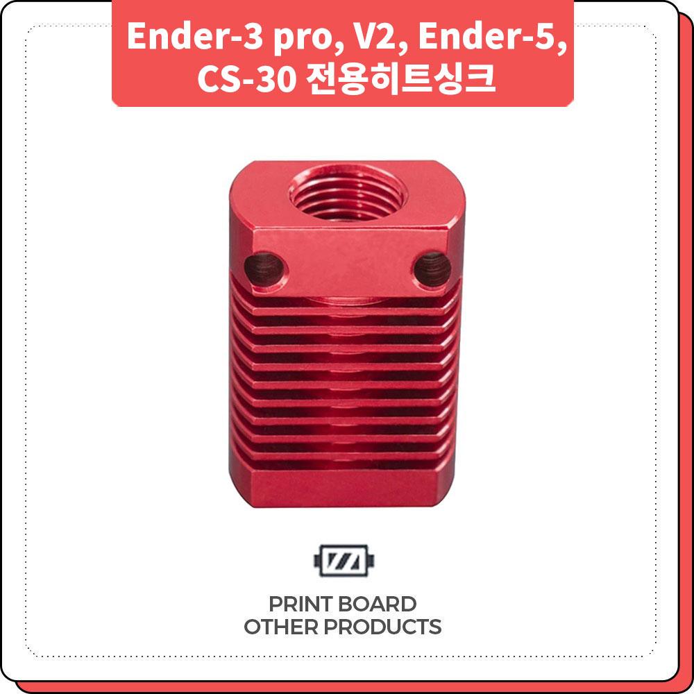 프린트보드 Ender-3 pro, V2, Ender-5, CS-30 전용히트싱크