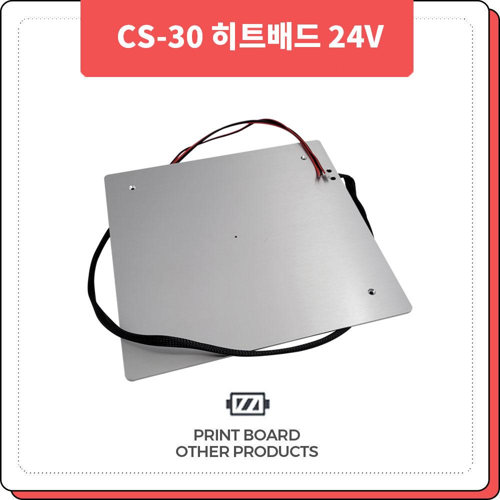 프린트보드 CS-30 히트배드 24V