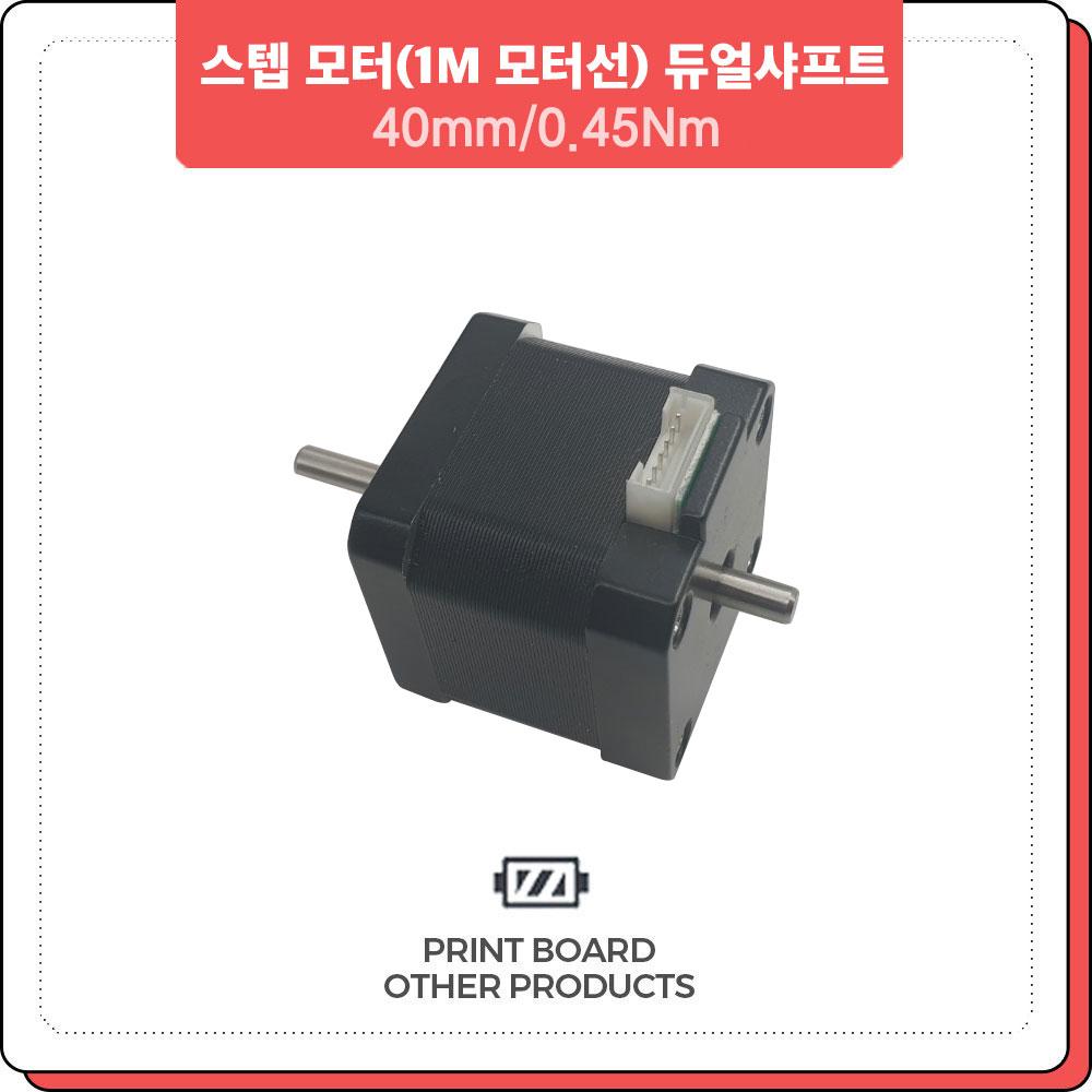 프린트보드 스텝 모터(1M 모터선) 듀얼샤프트 40mm 0.45Nm