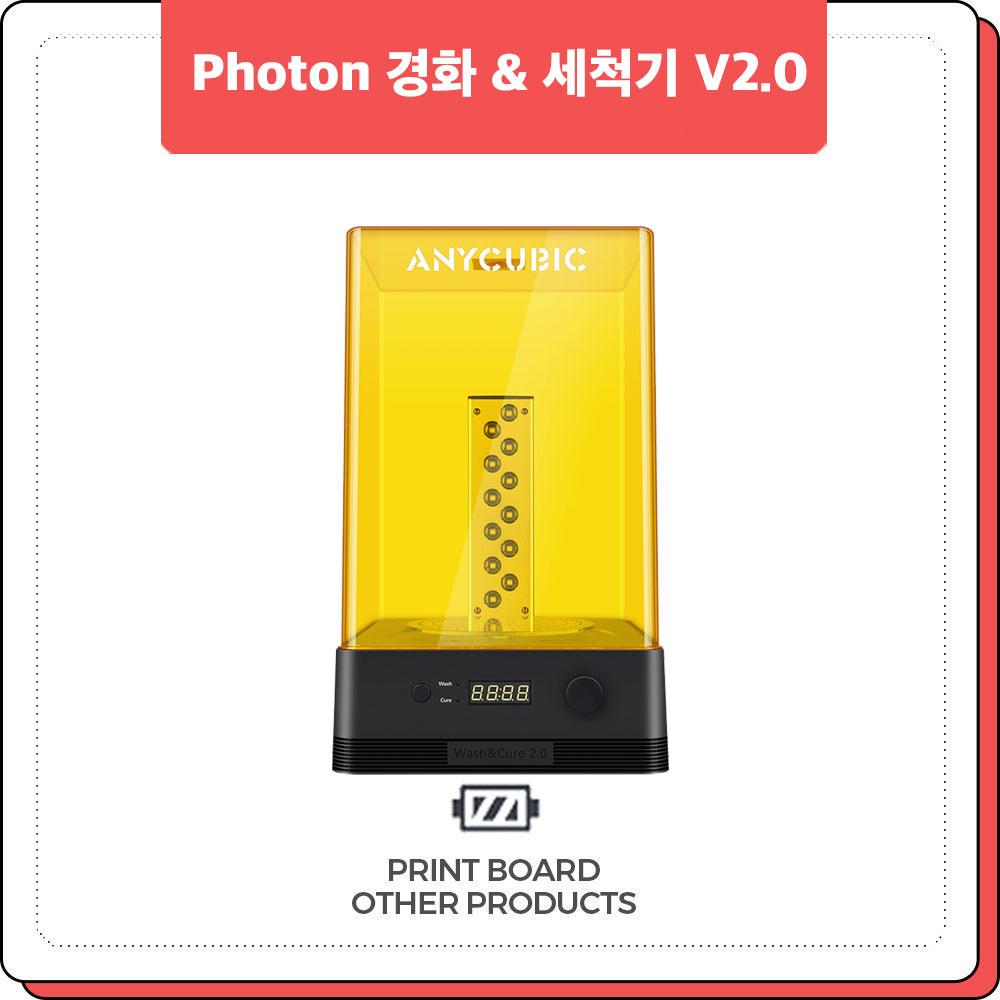 프린트보드 포톤 UV경화 및 세척기 Photon Wash&Cure V2.0
