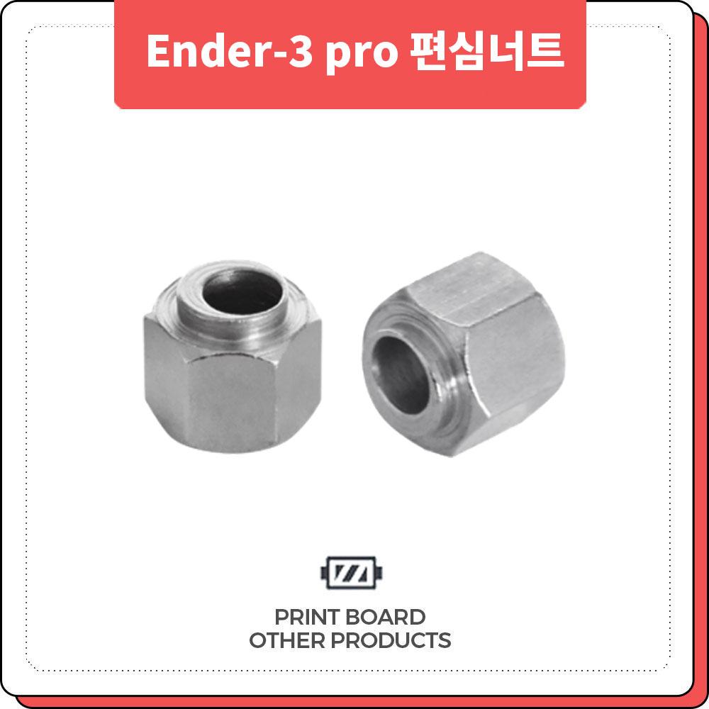 프린트보드 Ender-3 pro 편심너트