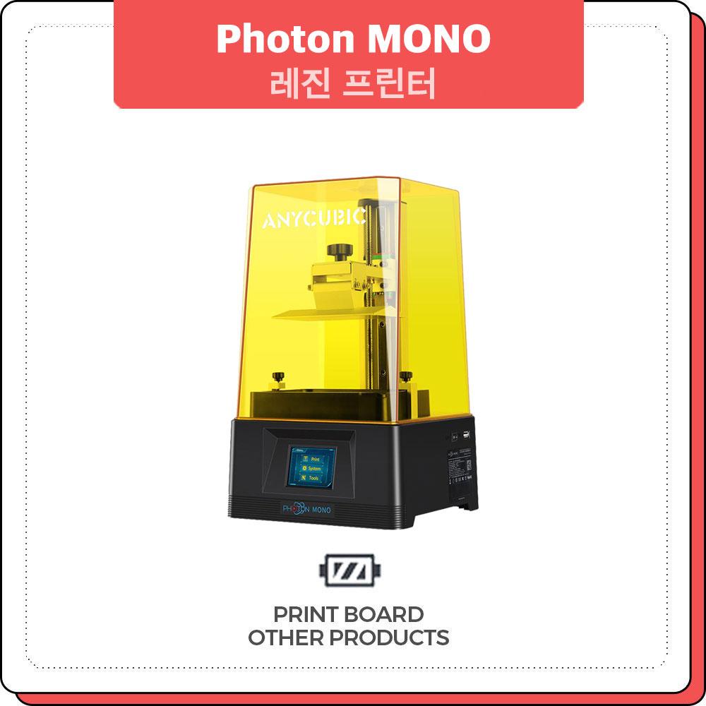 프린트보드 Photon MONO 포톤모노 130X80X165mm