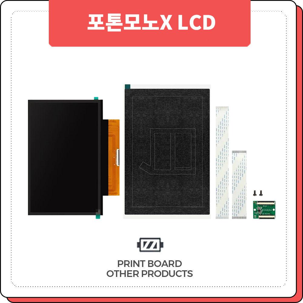 프린트보드 포톤모노X LCD