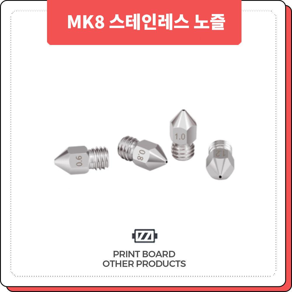 프린트보드 MK8 스테인레스 노즐 0.2mm 0.3mm 0.4mm 0.6mm 0.8mm 1.0mm