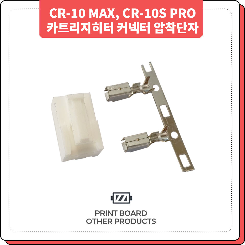 프린트보드 CR-10 MAX, CR-10S PRO 카트리지히터 커넥터 압착단자