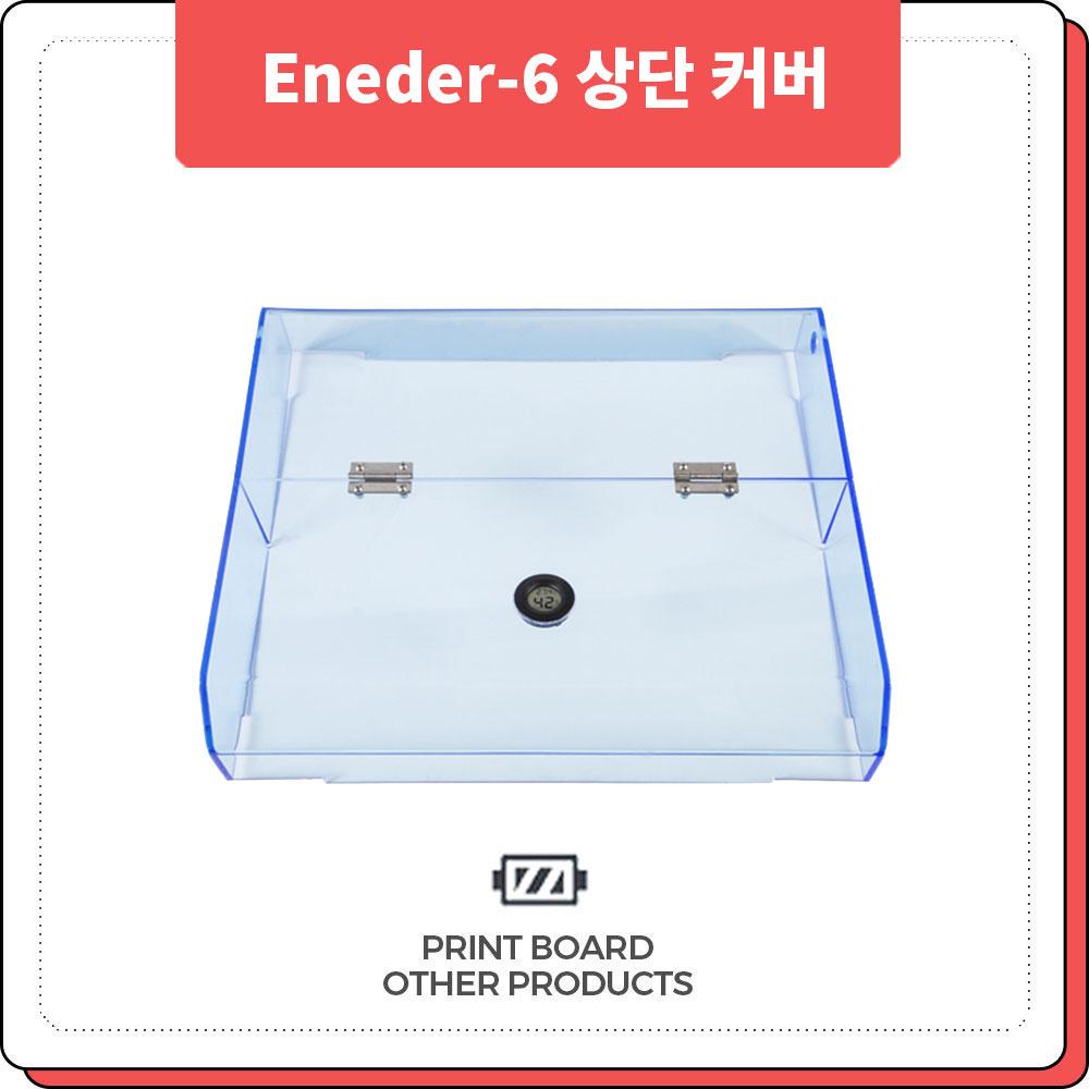 프린트보드 Ender-6 상단 커버