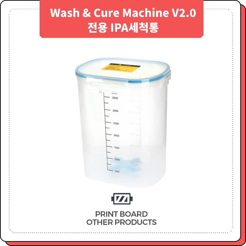 프린트보드 Wash & Cure Machine V2.0 전용 IPA세척통
