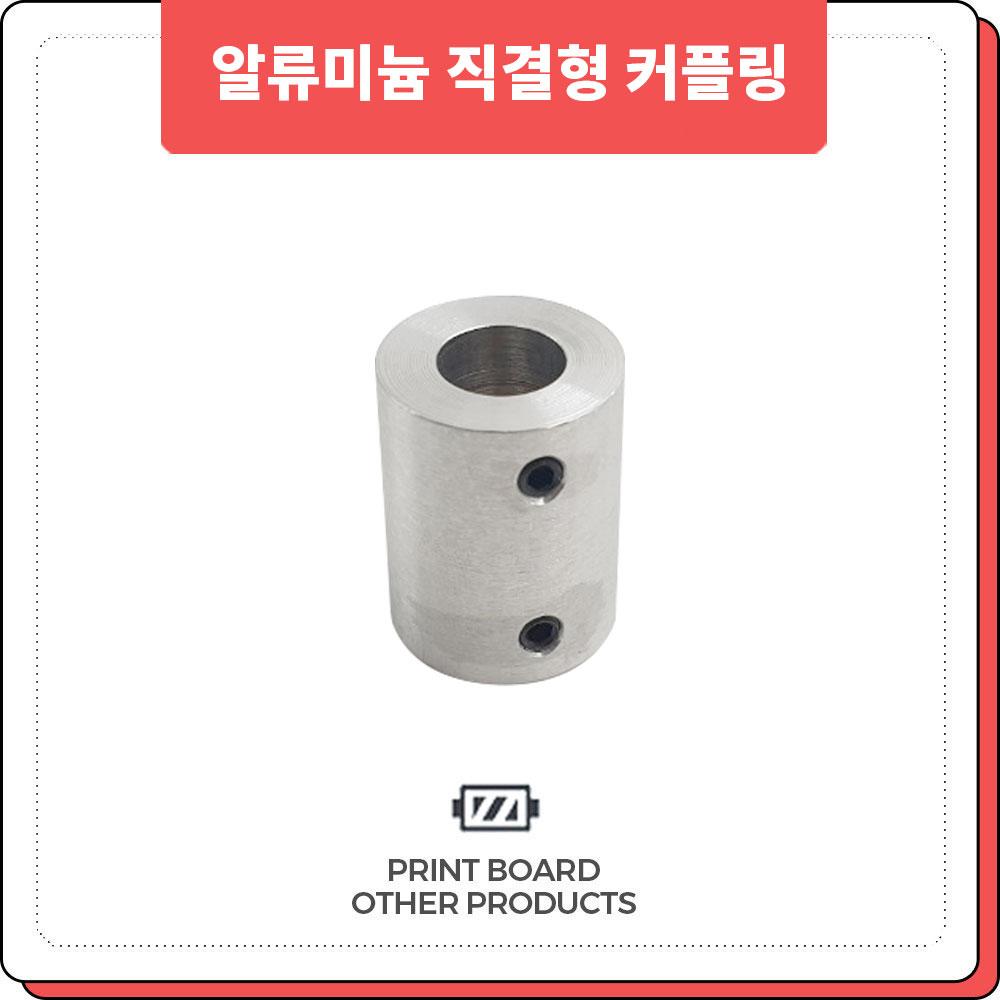 프린트보드 알류미늄 직결형 커플링