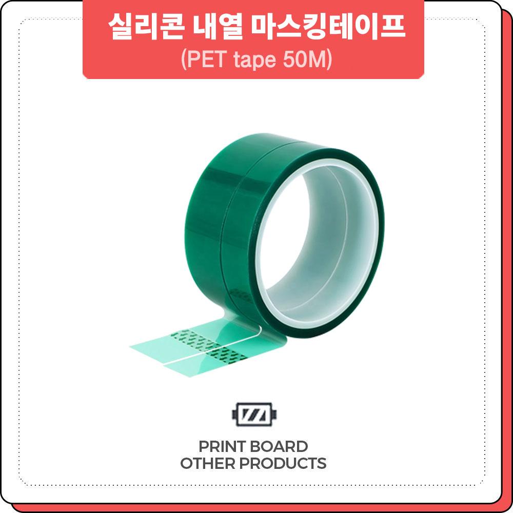 프린트보드 실리콘 내열 마스킹테이프 PET tape 50M