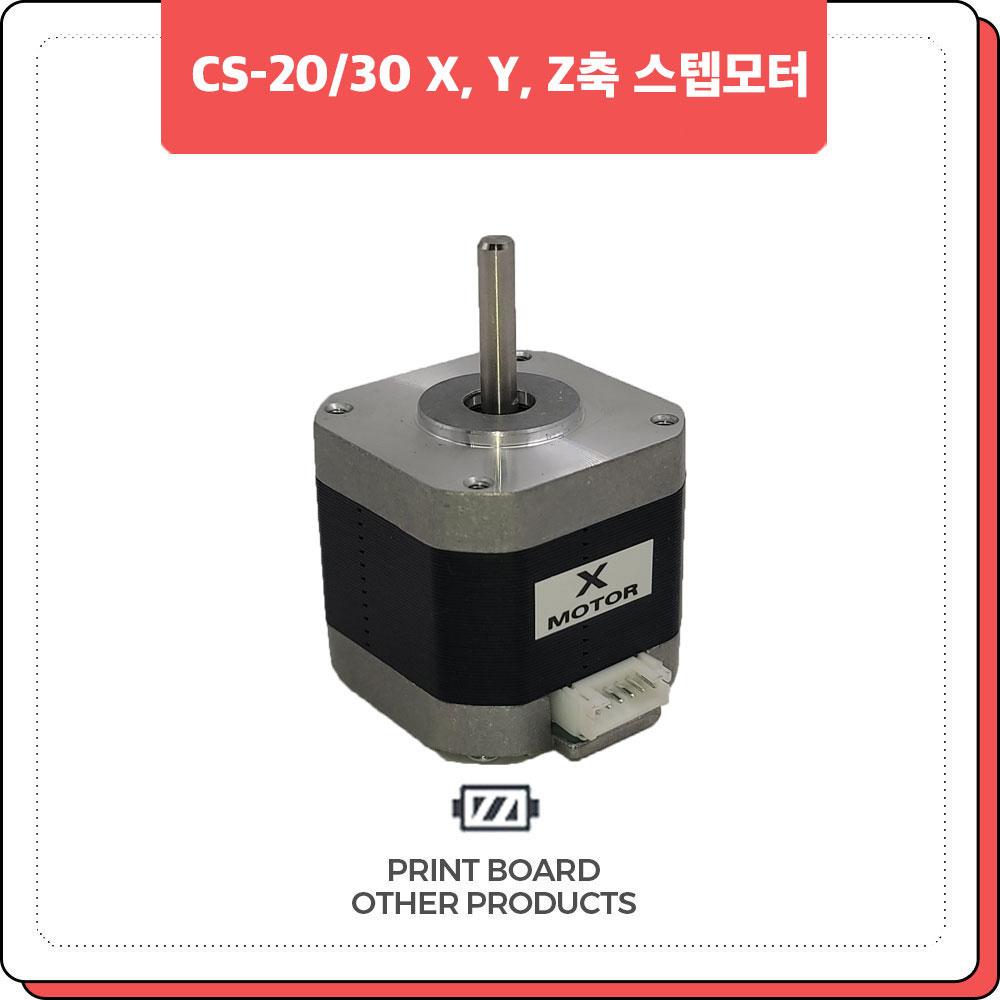 프린트보드 CS-20 CS-30 X, Y, Z축 스텝모터