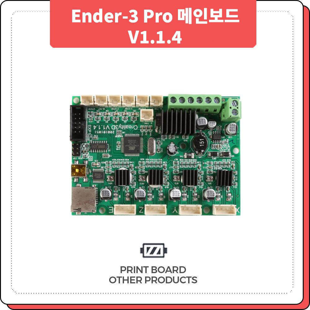 프린트보드 Ender-3 pro 메인보드 V1.1.4