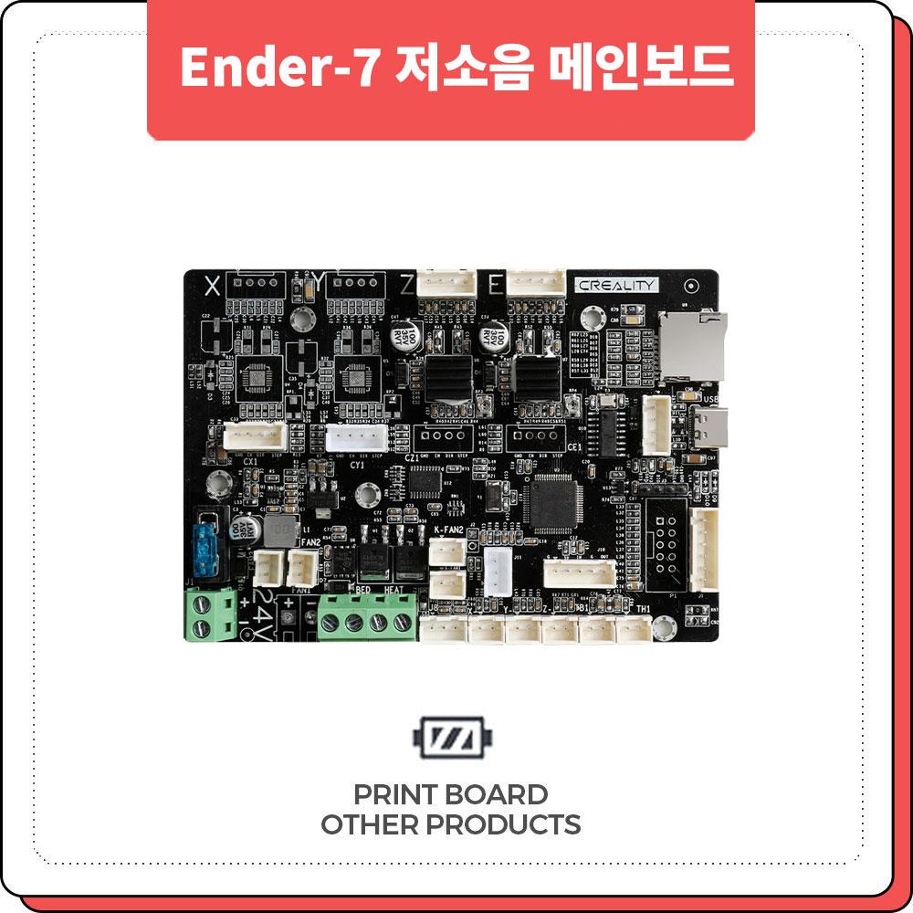 프린트보드 Ender-7 저소음 메인보드