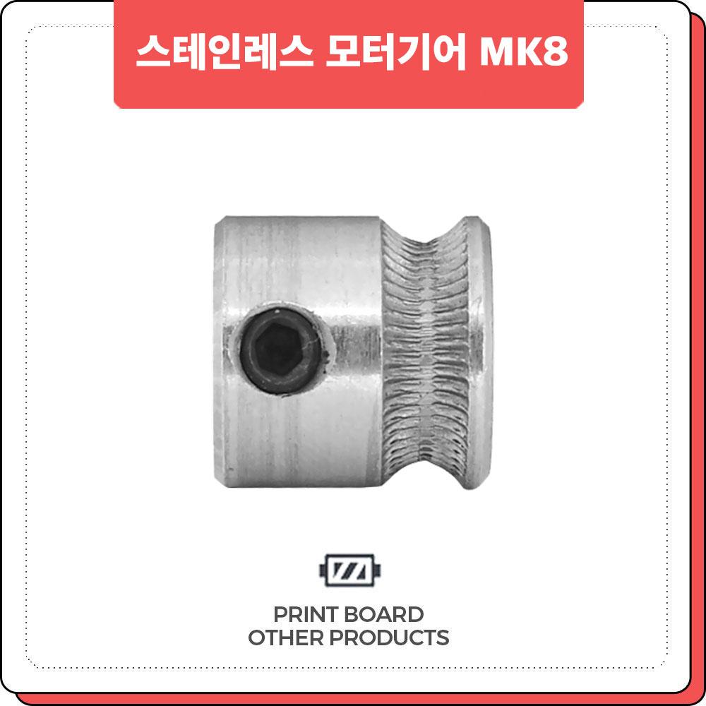 프린트보드 스테인레스 모터기어 MK8