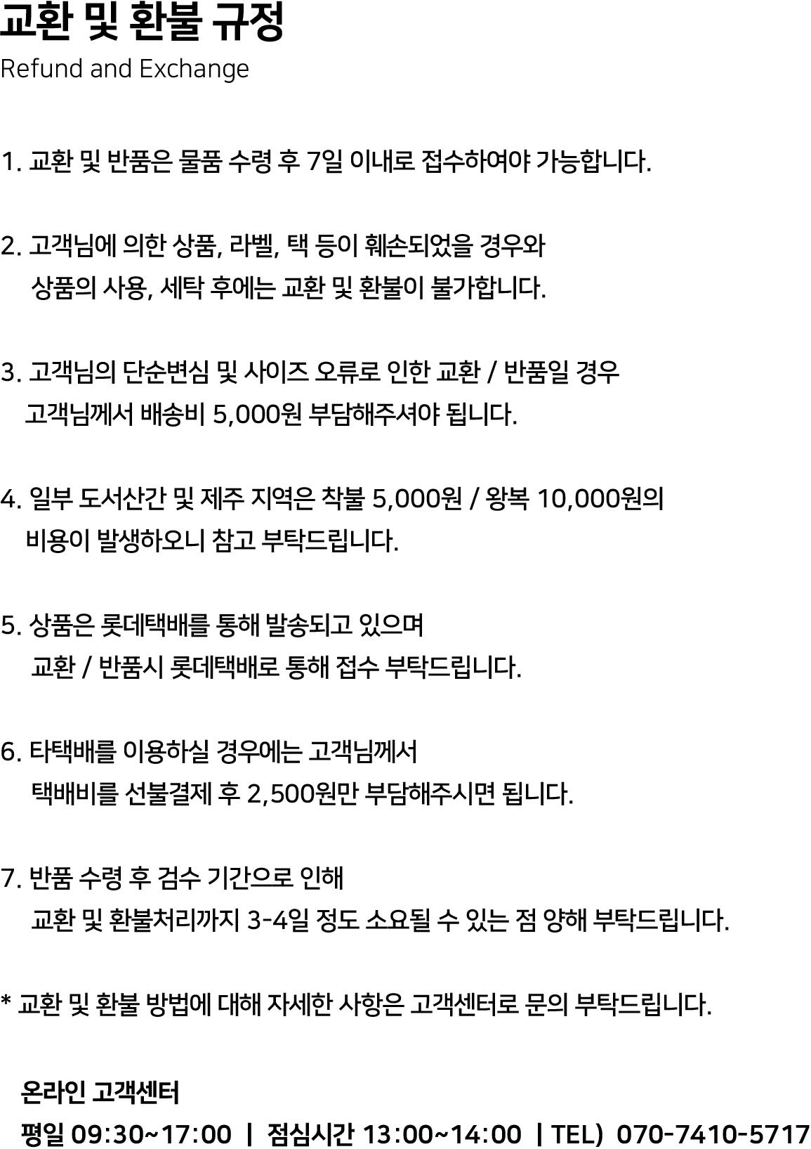 환불규정11-01.jpg