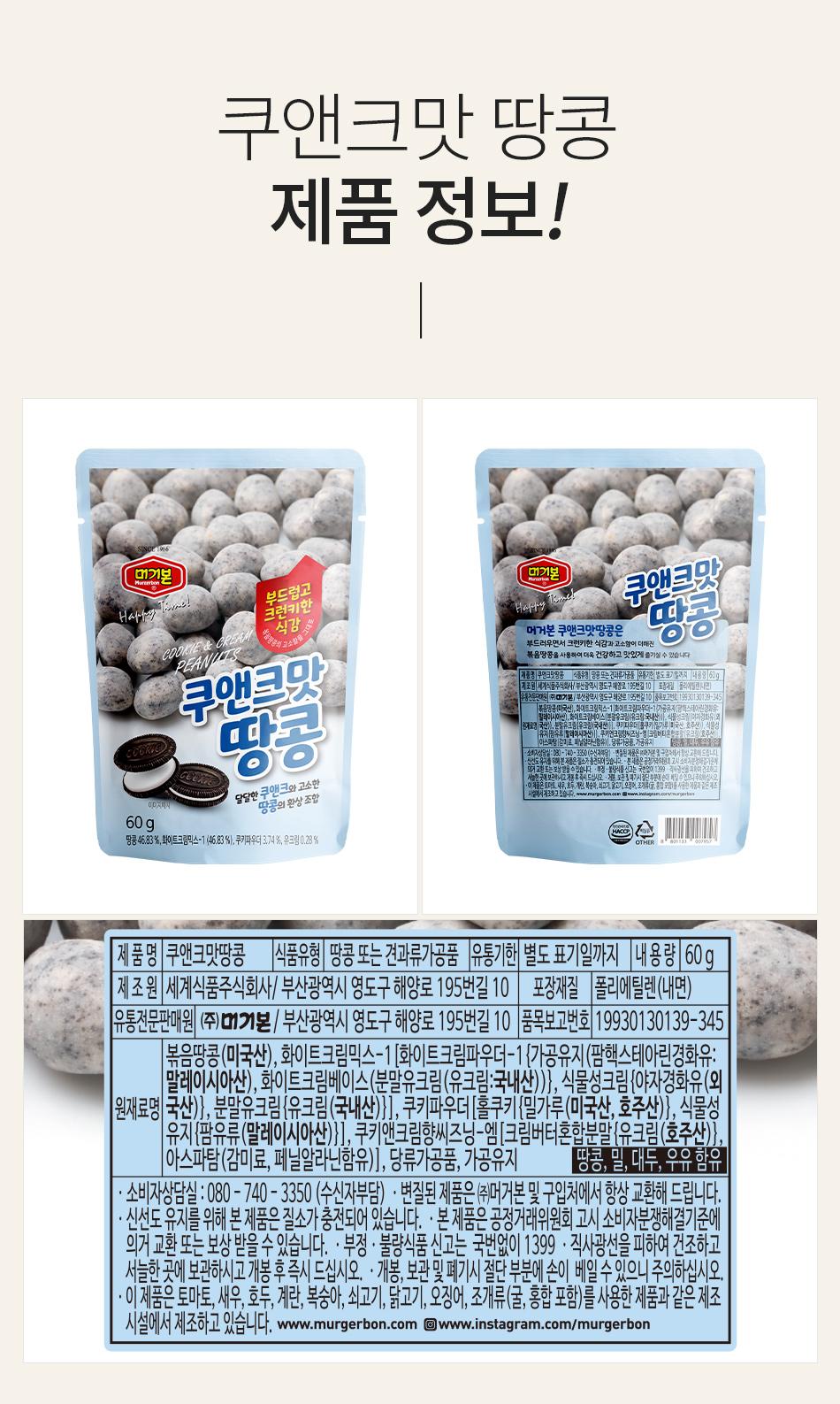 cookiecream60g_05.jpg